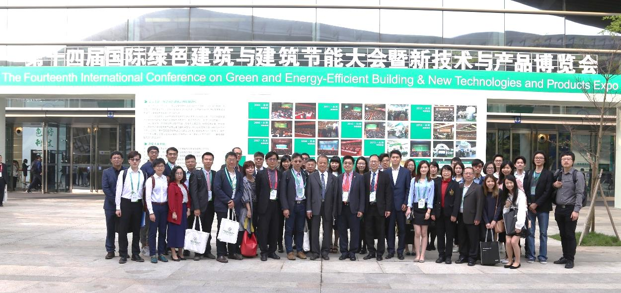 the 5th Green Building Academic Exchange & Professional Visit, Zhuhai, 2-4 April 2018