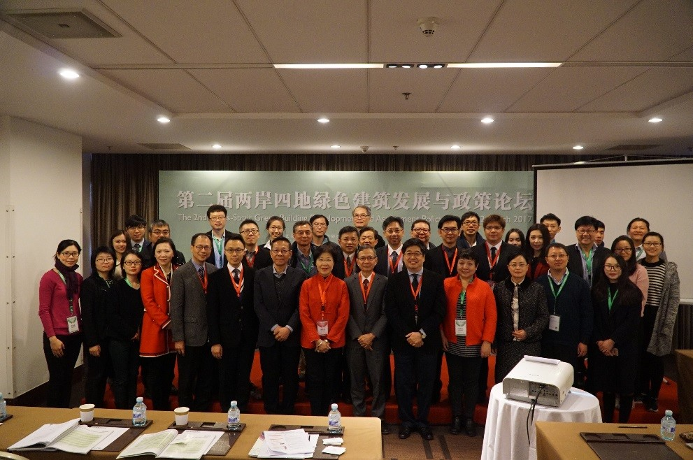 Green Building Development and Policy Forum- Beijing March, 2017